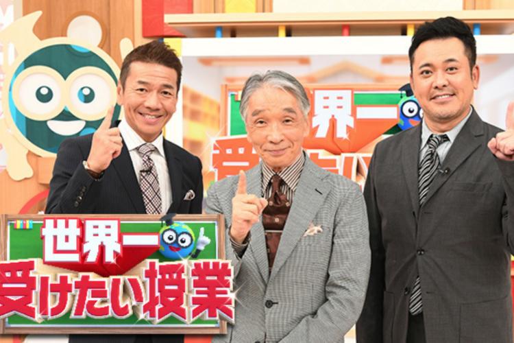 日本テレビ 世界一受けたい授業に大澤秀一が出演しました