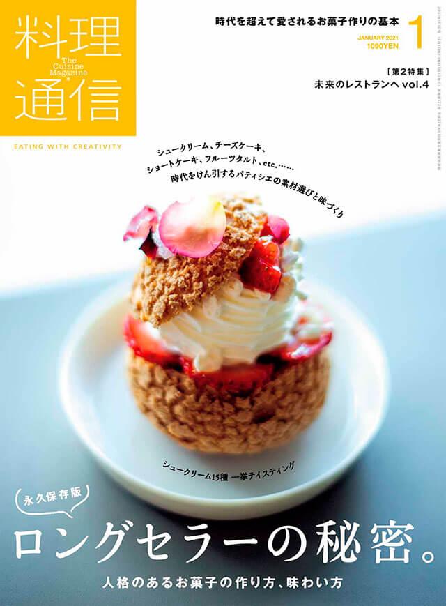 料理通信,大澤秀一,CommeN,コム・ン,九品仏