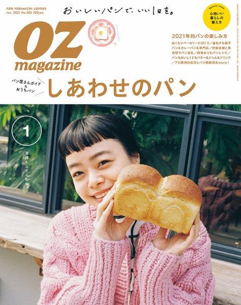 OZマガジン,大澤秀一,Comme'N,コム・ン,九品仏